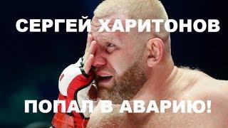 Боец Сергей Харитонов пострадал в ДТП по пути на поединок Федора Емельяненко