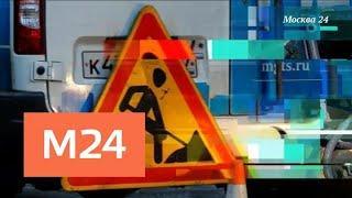 """""""Москва сегодня"""": как проходит благоустройство столицы - Москва 24"""