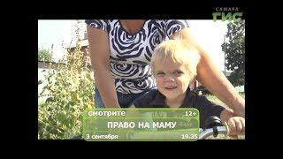 """Смотрите """"Право на маму"""" 3 сентября в 19.35"""