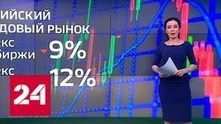 Новые санкции США: российские акции ушли в красную зону, рубль колеблется - Россия 24