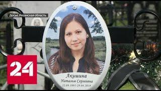 Смертельное ДТП под Рязанью: кто и зачем подменил улики - Россия 24
