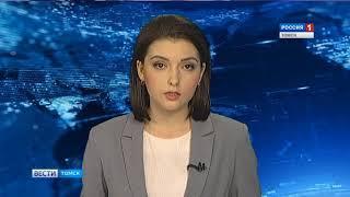 Вести-Томск, выпуск 20:45 от 04.06.2018