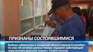 Итоги выборов губернатора Самарской области подведут 12 сентября