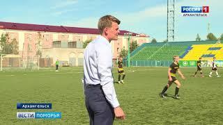В Архангельске стартовало региональное первенство по футболу среди юношей