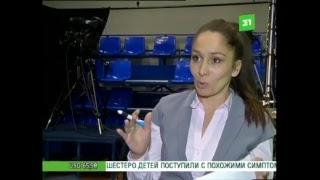 Новости 31 канала. 21 ноября