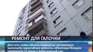Более 19 млн рублей взыскал Фонд капремонта с недобросовестных подрядчиков Самарской области