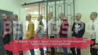"""В Вологде стартовал смотр-конкурс """"Призывник года"""""""