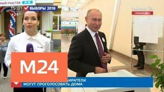 Путин проголосовал на выборах мэра Москвы - Москва 24