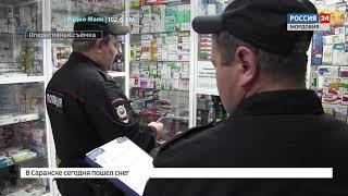 МВД Мордовии изъяли из оборота десятки запрещенных сильнодействующих лекарств и БАДов
