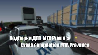 Подборка ДТП MTA Province #6