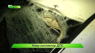 ИКГ Умер инспектор ДПС #4