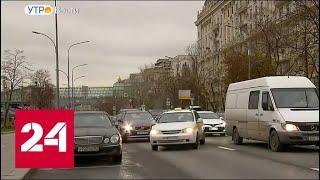 Вести-Москва. Эфир от 13 ноября 2018 года (08:35) - Россия 24