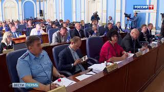 Пермская Дума подружится с Минском и Керчью