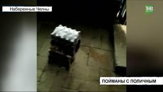 Крупную кражу алкоголя удалось предотвратить в Набережных Челнах - ТНВ