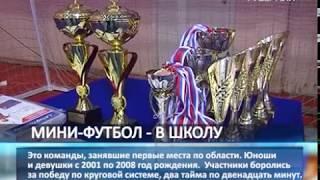 """В Самаре состоялся финальный этап турнира """"Мини-футбол - в школу"""""""