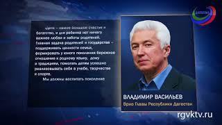 В Международный день защиты детей Владимир Васильев выступил с обращением