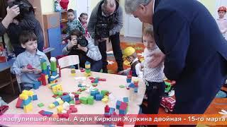 Од пинге. Открытие детского сада в посёлке Озёрный