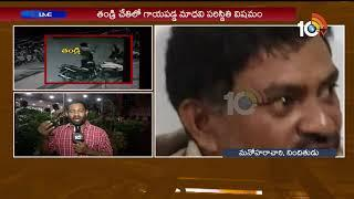 Erragadda Incident: Live Updates from Hospital | 10TV
