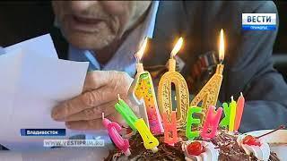 Один из старейших жителей Владивостока отметил 104-летний день рождения