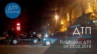 Подборка ДТП за 23.02.2018 год