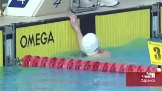В Саранске стартовали чемпионат и первенство Мордовии по плаванию