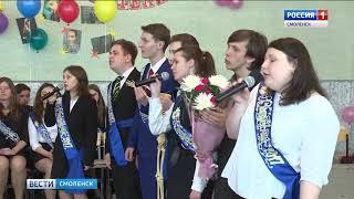 Смоленские выпускники прощаются со школой