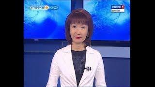 Вести Бурятия. 10-00 (на бурятском языке). Эфир от 09.07.2018