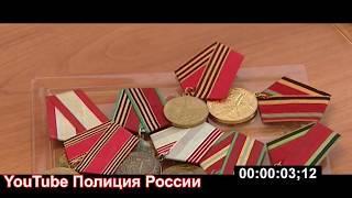 Полиция России- НАГРАДЫ ВЕРНУЛИ.