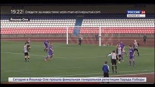 В марийской столице открылся футбольный сезон - Вести Марий Эл