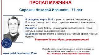 В Череповце пропал 77-летний мужчина