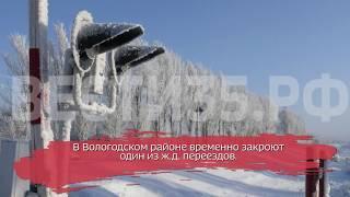 В Вологодском районе закроют железнодорожный переезд