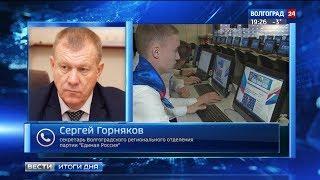 Сергей Горняков: решения партийного съезда позволят регионам получить серьезный импульс к развитию