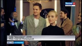Выходит премьера художественного фильма «Черновик»