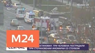 Три человека пострадали в ДТП на юге столицы - Москва 24