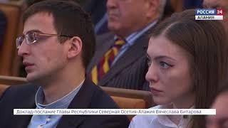 Доклад-послание Главы Республики Северная Осетия-Алания Вячеслава Битарова - 2018