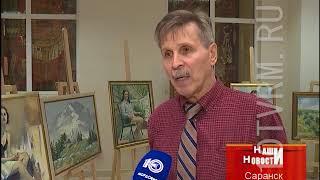 В Саранске открылась выставка художника Николая Рябова
