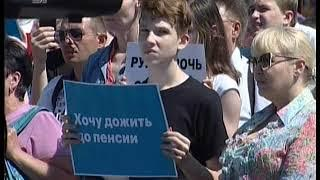 Почти 3 миллиона голосов  Петицию против повышения пенсионного возраста передали в Госдуму