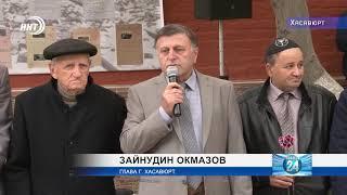 В Хасавюрте установили мемориал в память о узнике концлагеря «Собибор» Александра Шубаева