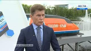 Олег Кожемяко рассказал о социально-экономическом прорыве Сахалина