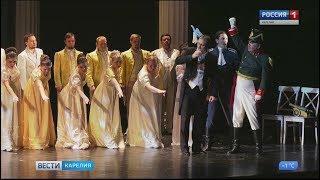 В Музыкальном театре состоялась премьера оперы «Карельский пленник»