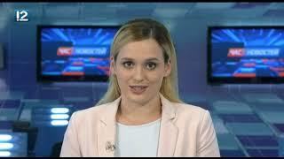 Омск: Час новостей от 27 сентября 2018 года (14:00). Новости