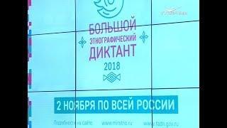 Большой этнографический диктант написали жители Самарской области
