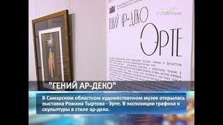 В Самаре открылась выставка Романа Тыртова