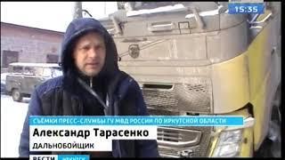 Дальнобойщик из Набережных Челнов чуть не замёрз на въезде в Усолье Сибирское