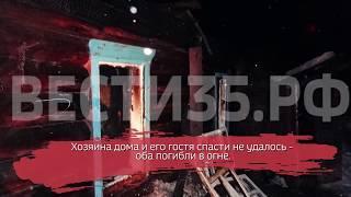 Подросток спалил дом вместе с людьми