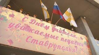 Лучших учителей края сегодня чествовали в Ставрополе.