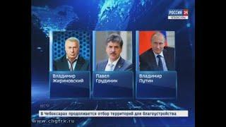 Определяется круг кандидатов на президентских выборах