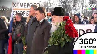 Андрей Воробьев почтил память погибших в пожаре в Кемерове