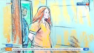 Российские дипломаты встретились с Марией Бутиной, арестованной в Вашингтоне