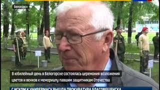 В Белогорске отмечают юбилей 35-й армии